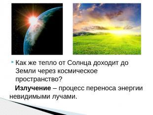 Как же тепло от Солнца доходит до Земли через космическое пространство? Излучени