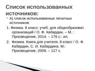 А) список использованных печатных источников: 1. Физика. 8 класс: учеб. для обще