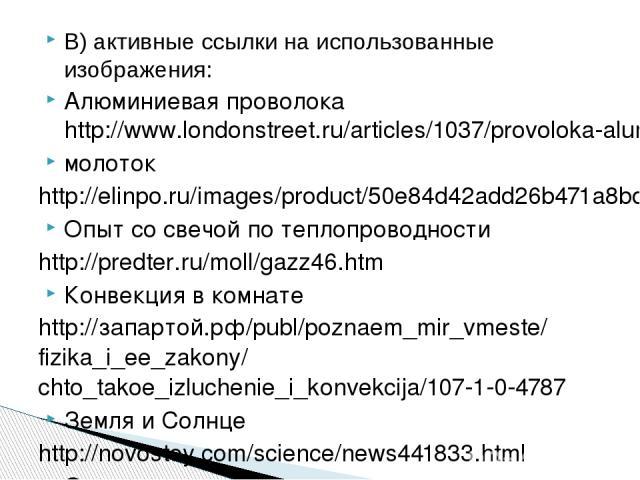 В) активные ссылки на использованные изображения: Алюминиевая проволока http://www.londonstreet.ru/articles/1037/provoloka-aluminievaya-optovaya-i-roznichnaya-prodazha-chernogo-i-cvetnogo-metalloprokata/ молоток http://elinpo.ru/images/product/50e84…