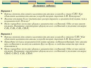 Домашнее задание: Вариант 1 Какова степень окисления и валентность атомов углеро