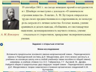 19 сентября 1861 г. на съезде немецких врачей и натуралистов в г. Шпейере он выс