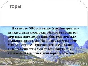 горы На высоте 3000 м и выше (высокогорье) из-за недостатка кислорода обычно отм