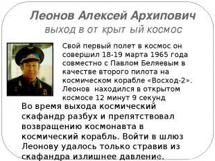 Леонов Алексей Архипович выход в открытый космос Свой первый полет в космос он с