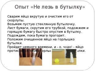 Опыт «Не лезь в бутылку» Сварим яйцо вкрутую и очистим его от скорлупы. Возьмем