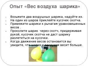 Опыт «Вес воздуха шарика» Возьмите два воздушных шарика, надуйте их. На один из