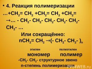 4. Реакция полимеризации …+СН2= СН2 +СН2= СН2 +СН2= … - СН2- СН2- СН2- СН2- СН2-