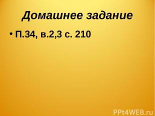 Домашнее задание П.34, в.2,3 с. 210