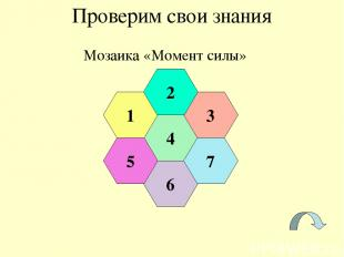 4 6 7 5 1 3 2 Проверим свои знания Мозаика «Момент силы»