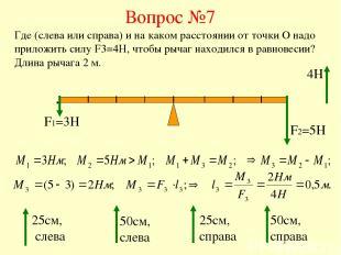 Вопрос №7 Где (слева или справа) и на каком расстоянии от точки О надо приложить