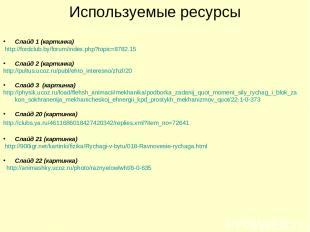 Используемые ресурсы Слайд 1 (картинка) http://fordclub.by/forum/index.php?topic