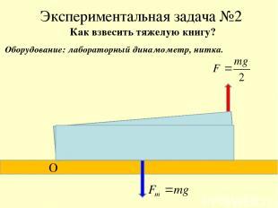 Экспериментальная задача №2 О С Как взвесить тяжелую книгу? Оборудование: лабора