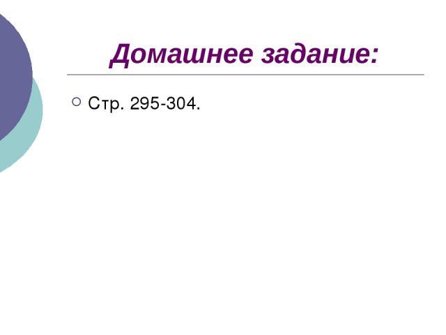 Домашнее задание: Стр. 295-304.