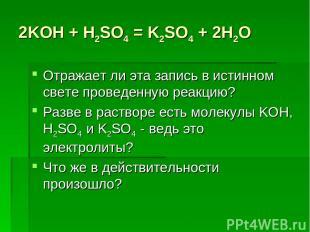 2KOH + H2SO4 = K2SO4 + 2H2O Отражает ли эта запись в истинном свете проведенную