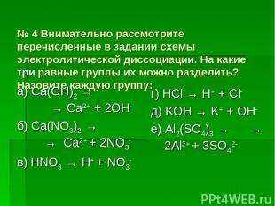 № 4 Внимательно рассмотрите перечисленные в задании схемы электролитической дисс