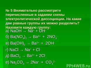 № 5 Внимательно рассмотрите перечисленные в задании схемы электролитической дисс