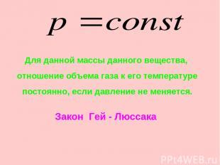 Для данной массы данного вещества, отношение объема газа к его температуре посто