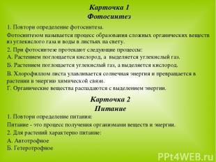 Карточка 1 Фотосинтез 1. Повтори определение фотосинтеза. Фотосинтезом называетс