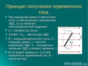 Принцип получения переменного тока. При вращении рамки в магнитном поле, в ней в
