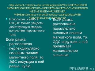 . http://school-collection.edu.ru/catalog/search/?text=%E3%E5%ED%E5%F0%E0%F2%EE%