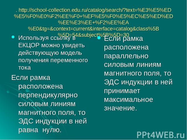 . http://school-collection.edu.ru/catalog/search/?text=%E3%E5%ED%E5%F0%E0%F2%EE%F0+%EF%E5%F0%E5%EC%E5%ED%ED%EE%E3%EE+%F2%EE%EA%E0&tg=&context=current&interface=catalog&class%5B%5D=54&subject%5B%5D=30 Используя ссылку в ЕКЦОР можно увидеть действующу…