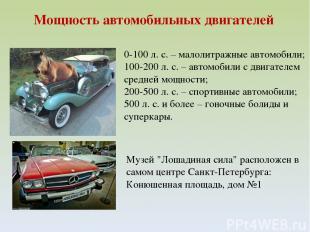 Мощность автомобильных двигателей 0-100 л. с. – малолитражные автомобили; 100-20