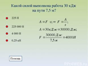 Какой силой выполнена работа 30 кДж на пути 7,5 м? 225 Н 225 000 Н 4 000 Н 0,25
