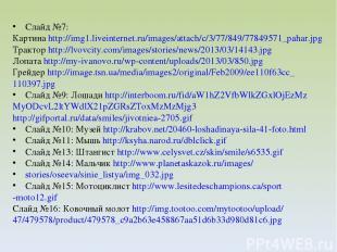 Слайд №7: Картина http://img1.liveinternet.ru/images/attach/c/3/77/849/77849571_