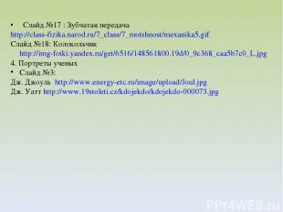 Слайд №17 : Зубчатая передача http://class-fizika.narod.ru/7_class/7_motshnost/m