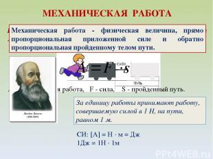 Механическая работа - физическая величина, прямо пропорциональная приложенной си