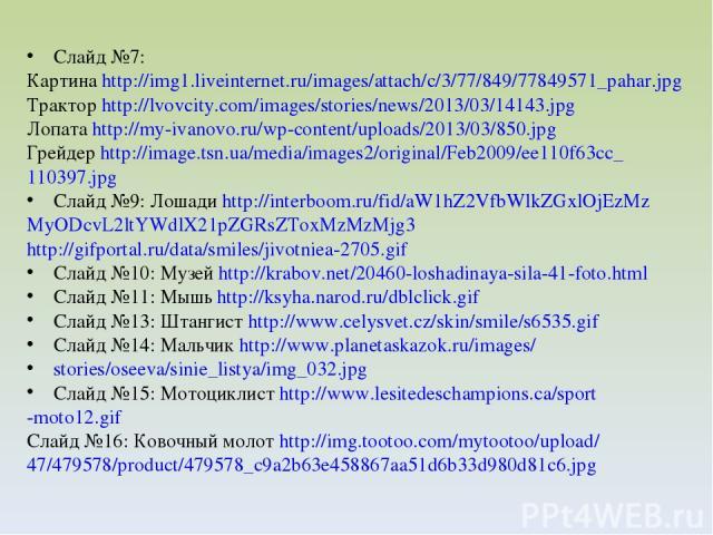 Слайд №7: Картина http://img1.liveinternet.ru/images/attach/c/3/77/849/77849571_pahar.jpg Трактор http://lvovcity.com/images/stories/news/2013/03/14143.jpg Лопата http://my-ivanovo.ru/wp-content/uploads/2013/03/850.jpg Грейдер http://image.tsn.ua/me…