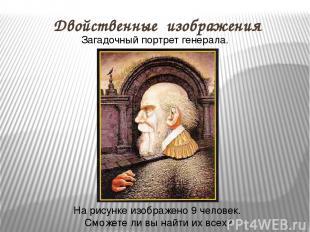 Двойственные изображения Загадочный портрет генерала. На рисунке изображено 9 че