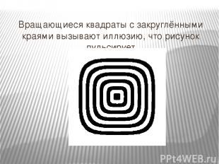 Вращающиеся квадраты с закруглёнными краями вызывают иллюзию, что рисунок пульси