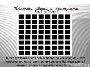 Иллюзии цвета и контраста Решётка Геринга На пересечениях всех белых полос, за и