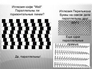 Иллюзия Перельмана Буквы на самом деле параллельны друг другу Еще одни параллель