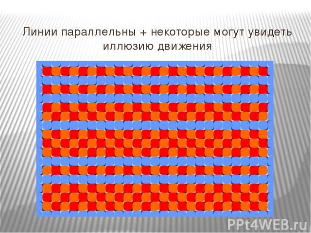 Линии параллельны + некоторые могут увидеть иллюзию движения
