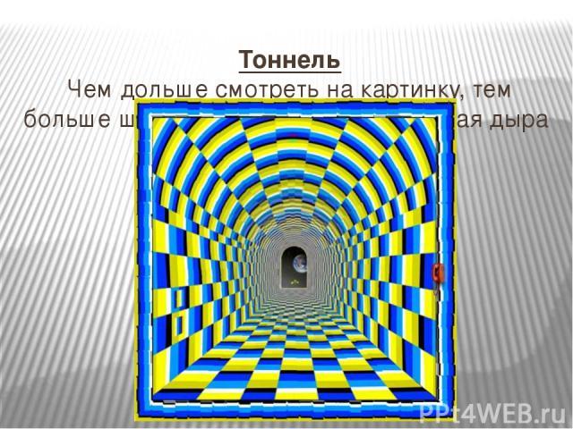 Тоннель Чем дольше смотреть на картинку, тем больше шансов, что вас затянет черная дыра