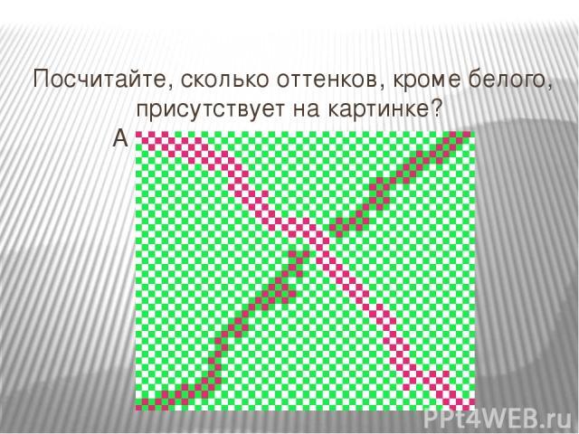 Посчитайте, сколько оттенков, кроме белого, присутствует на картинке? А их оказывается только два – красный и зеленый!