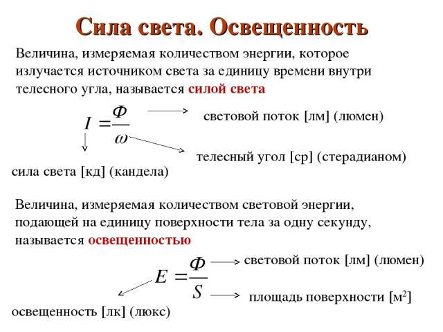 Величина, измеряемая количеством энергии, которое излучается источником света за единицу времени внутри телесного угла, называется силой света Сила света. Освещенность световой поток [лм] (люмен) телесный угол [ср] (стерадианом) сила света [кд] (ка…