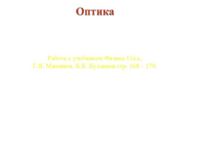 Раздел физики, изучающий световые явления, получил название оптики (от греч. «оптикос» зрительный), а световые явления обычно называются оптическими. Ответить на вопросы: Какие способы передачи воздействий существуют? Приведите примеры. Какие теории…