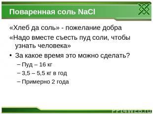 Поваренная соль NaCl «Хлеб да соль» - пожелание добра «Надо вместе съесть пуд со