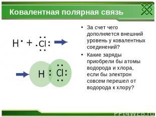 Ковалентная полярная связь За счет чего дополняется внешний уровень у ковалентны