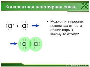 Ковалентная неполярная связь Можно ли в простых веществах отнести общие пары к к