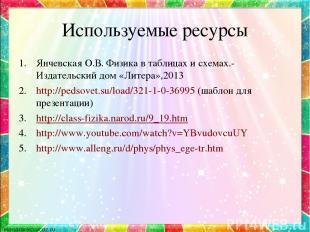 Используемые ресурсы Янчевская О.В. Физика в таблицах и схемах.- Издательский до