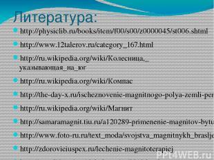 Литература: http://physiclib.ru/books/item/f00/s00/z0000045/st006.shtml http://w