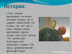 Историк: «Этот камень притягивает не только железное кольцо, но и одаряет своей