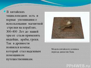 В китайских энциклопедиях есть и первые упоминания о использовании магнитной стр