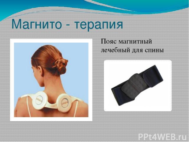 Магнито - терапия Пояс магнитный лечебный для спины