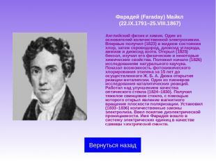 Фарадей (Faraday) Майкл (22.IX.1791–25.VIII.1867) Английский физик и химик. Один