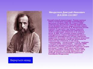Менделеев Дмитрий Иванович (8.II.1834–2.II.1907 Русский ученый-энциклопедист. Ра