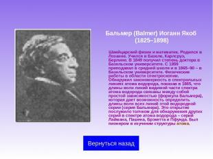 Бальмер (Balmer) Иоганн Якоб (1825–1898) Швейцарский физик и математик. Родился